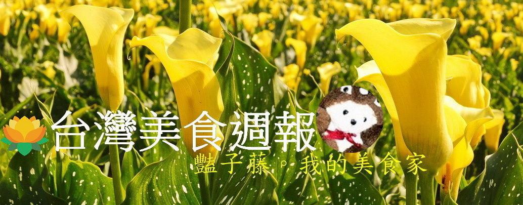 台灣美食週報|豔子藤